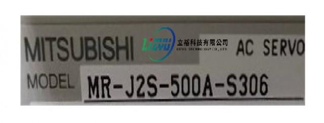 三菱 MITSUBISHI MR-J2S-500A-S306 伺服驅動器維修